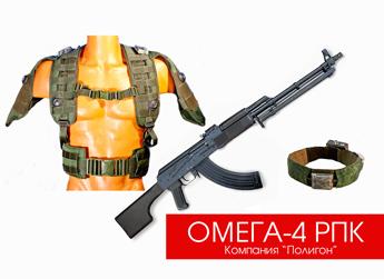 Омега-4-рпк